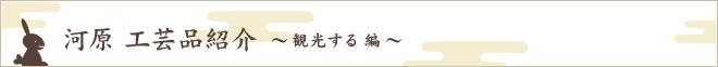 河原 特産物紹介 ~観光する編~