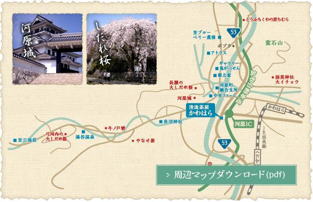 周辺案内MAP