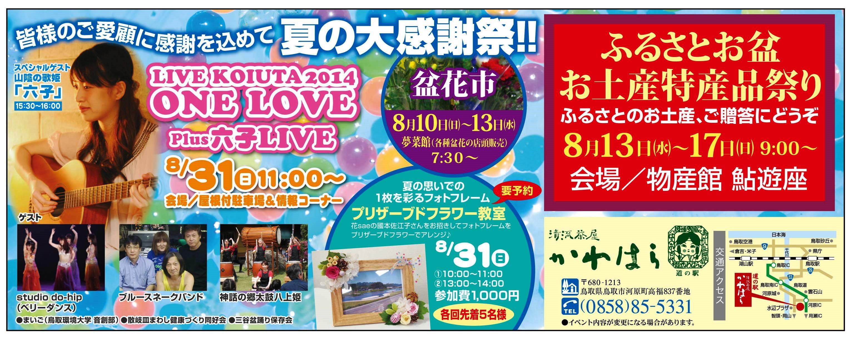 2014夏イベント