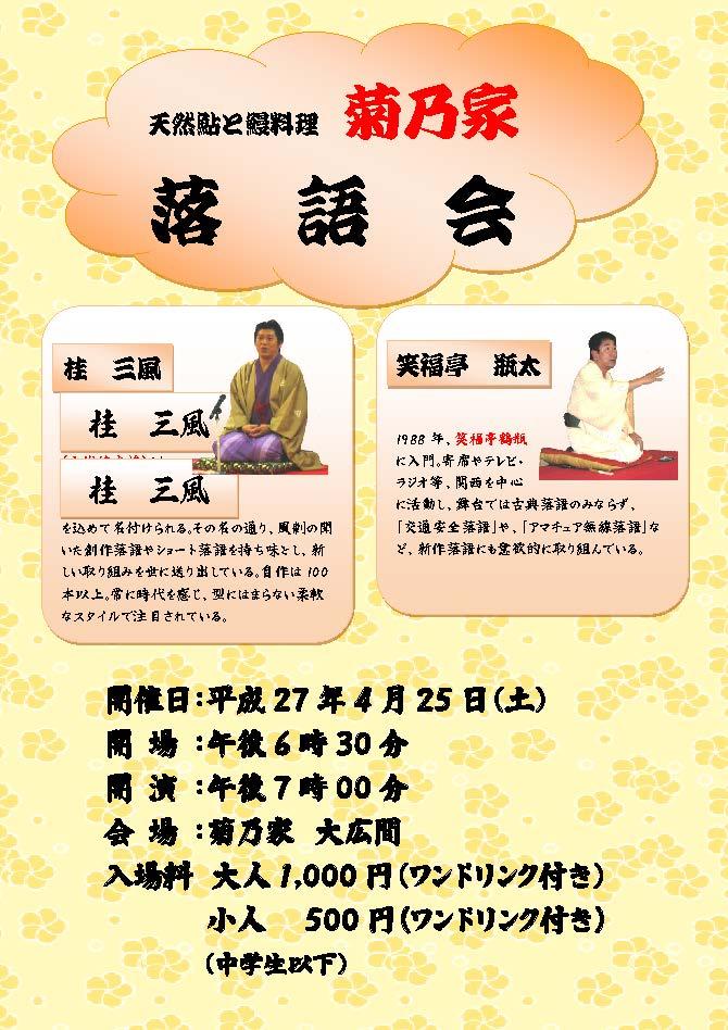 三風・瓶太落語会(H27.4.25)