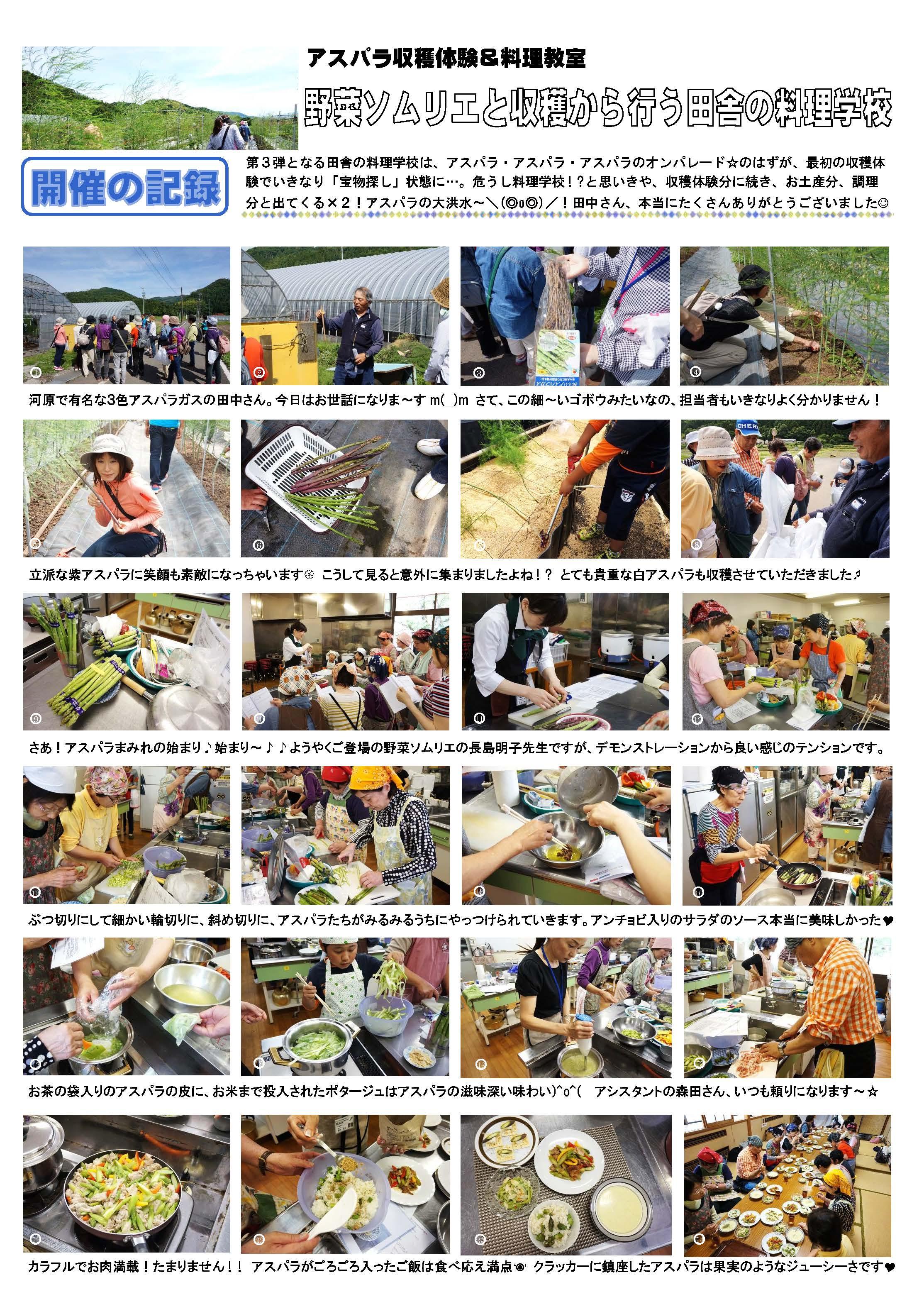 第3回田舎の料理学校開催記録