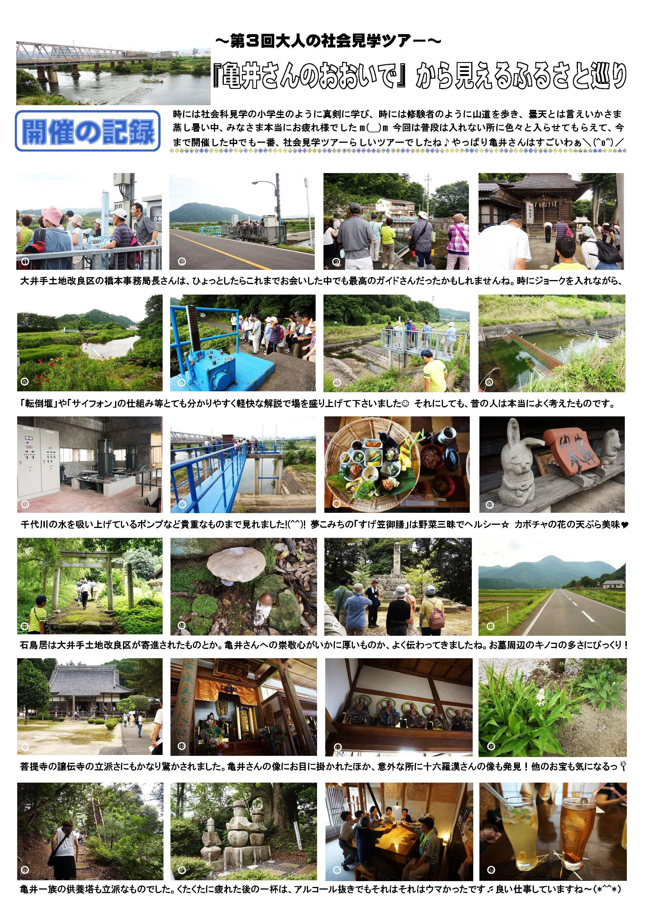 亀井さんのおおいでから見えるふるさと巡り開催記録
