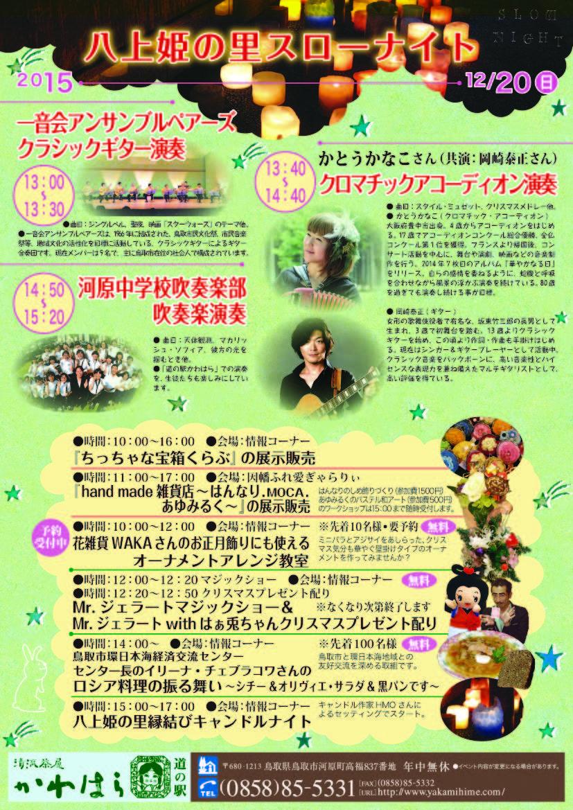八上姫の里スローナイト2015