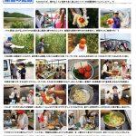 第4回田舎の料理学校開催記録