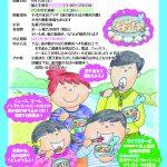 鮎と芋煮会