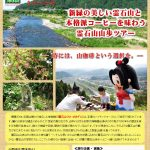 霊石山山歩ツアー(春~夏)募集チラシ表面