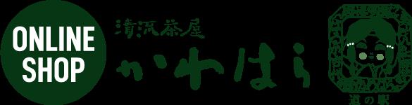 道の駅 清流茶屋 かわはら 通販ショップ -鳥取市河原-