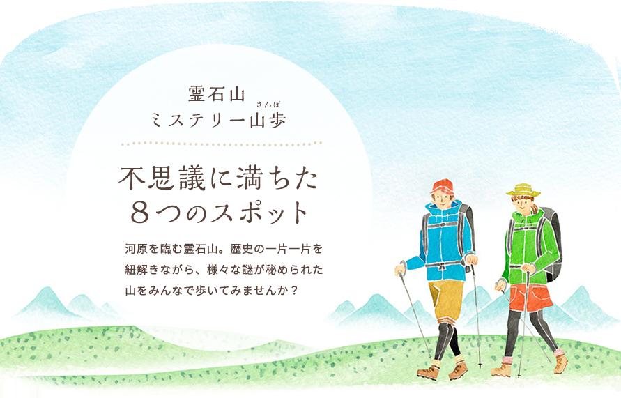 霊石山ミステリー山歩
