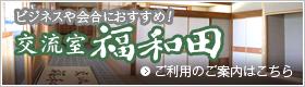 交流室福和田