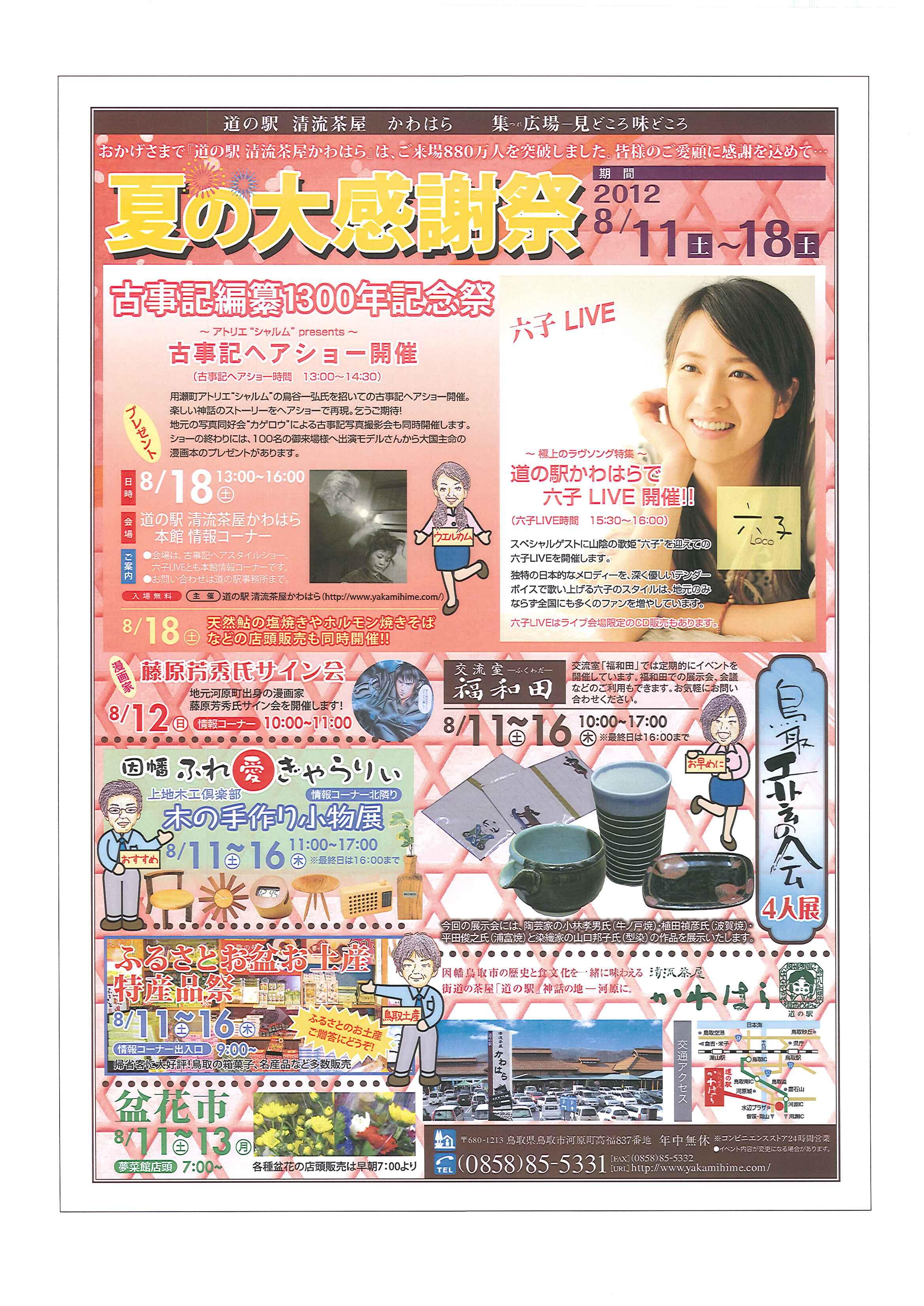 2012夏イベント