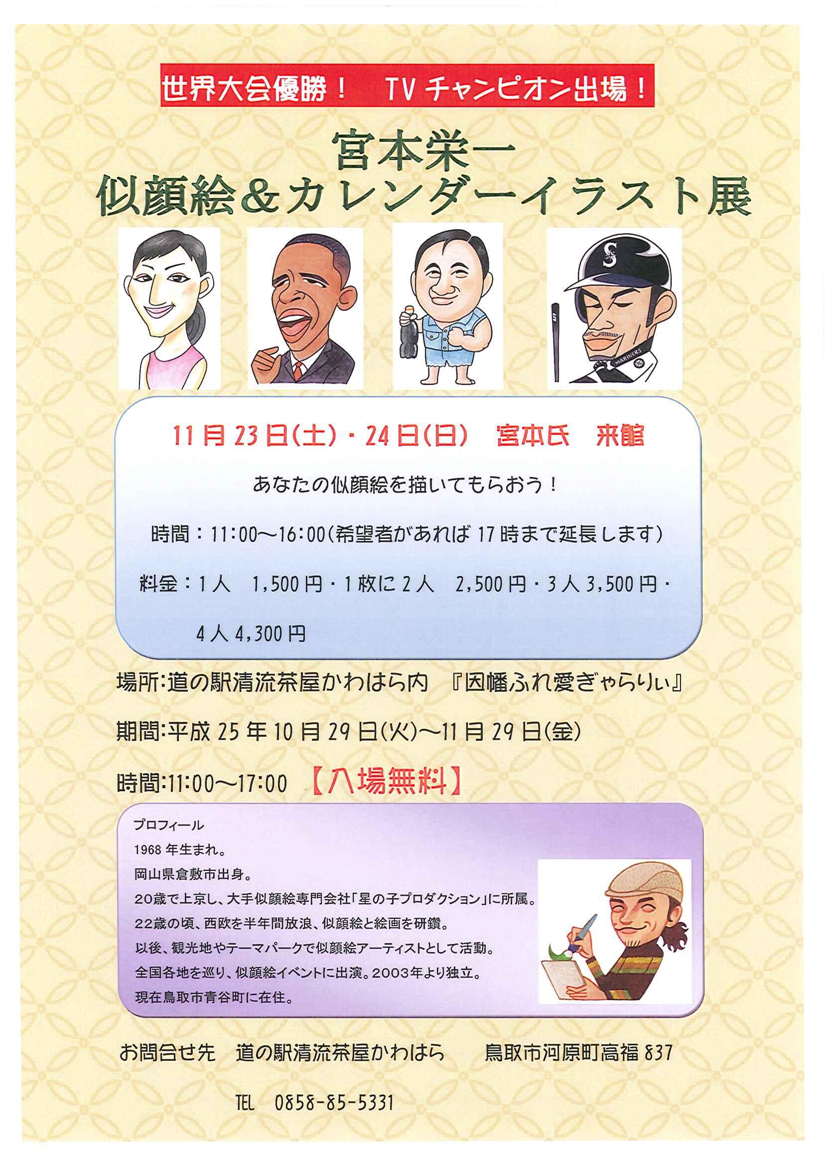 似顔絵&カレンダーイラスト展
