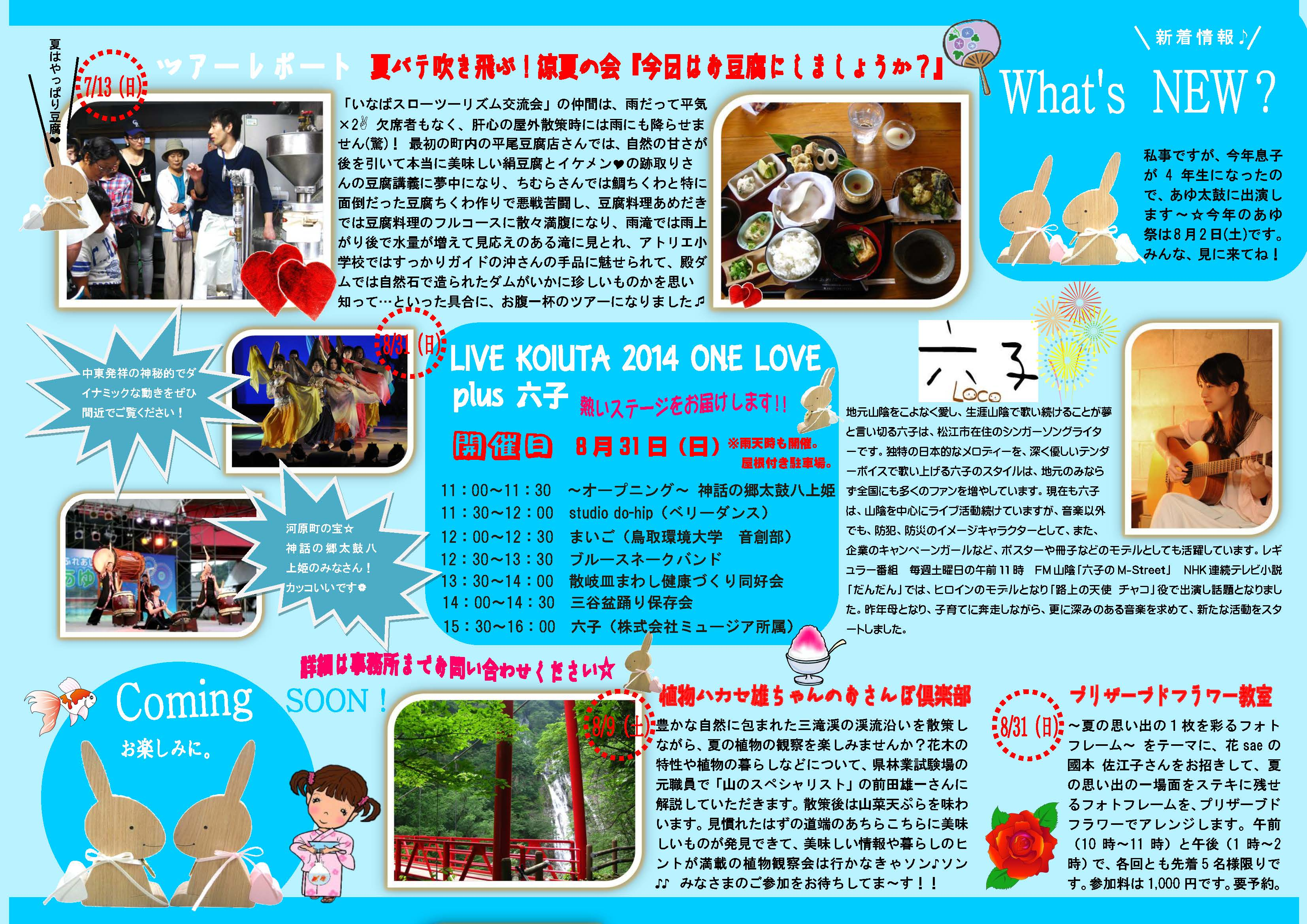 What's NEW?原稿№37