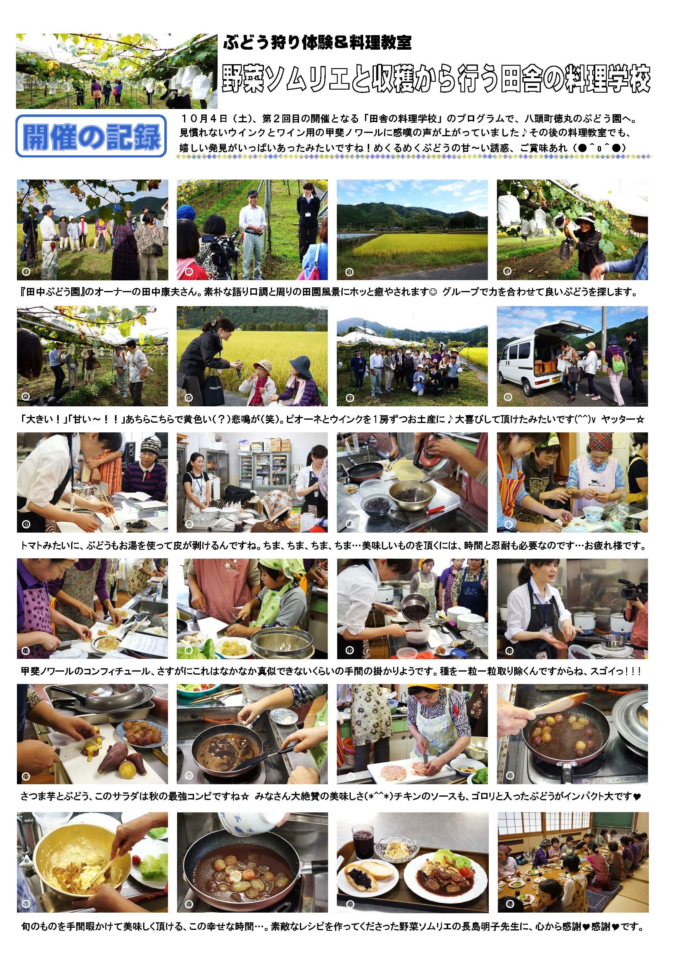 第2回田舎の料理学校開催記録