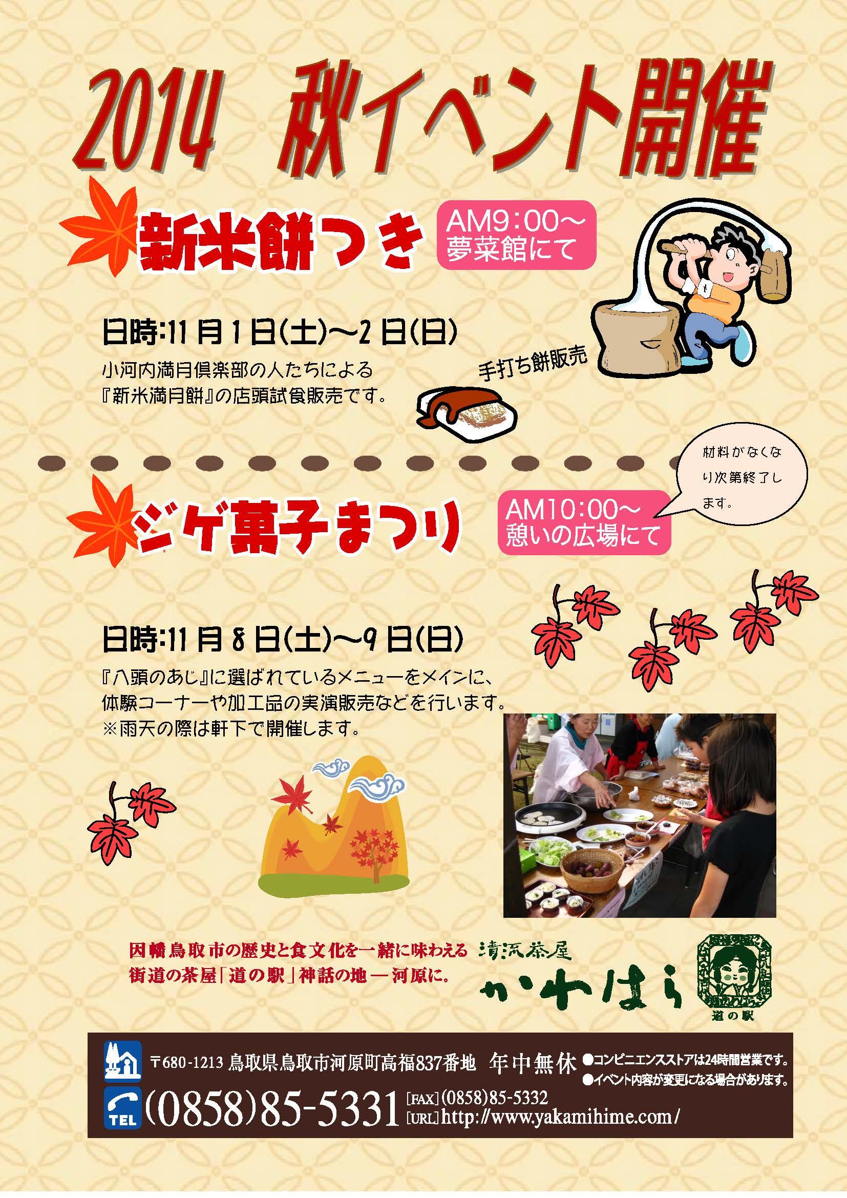 2014 秋イベント(餅つき・ジゲ菓子)