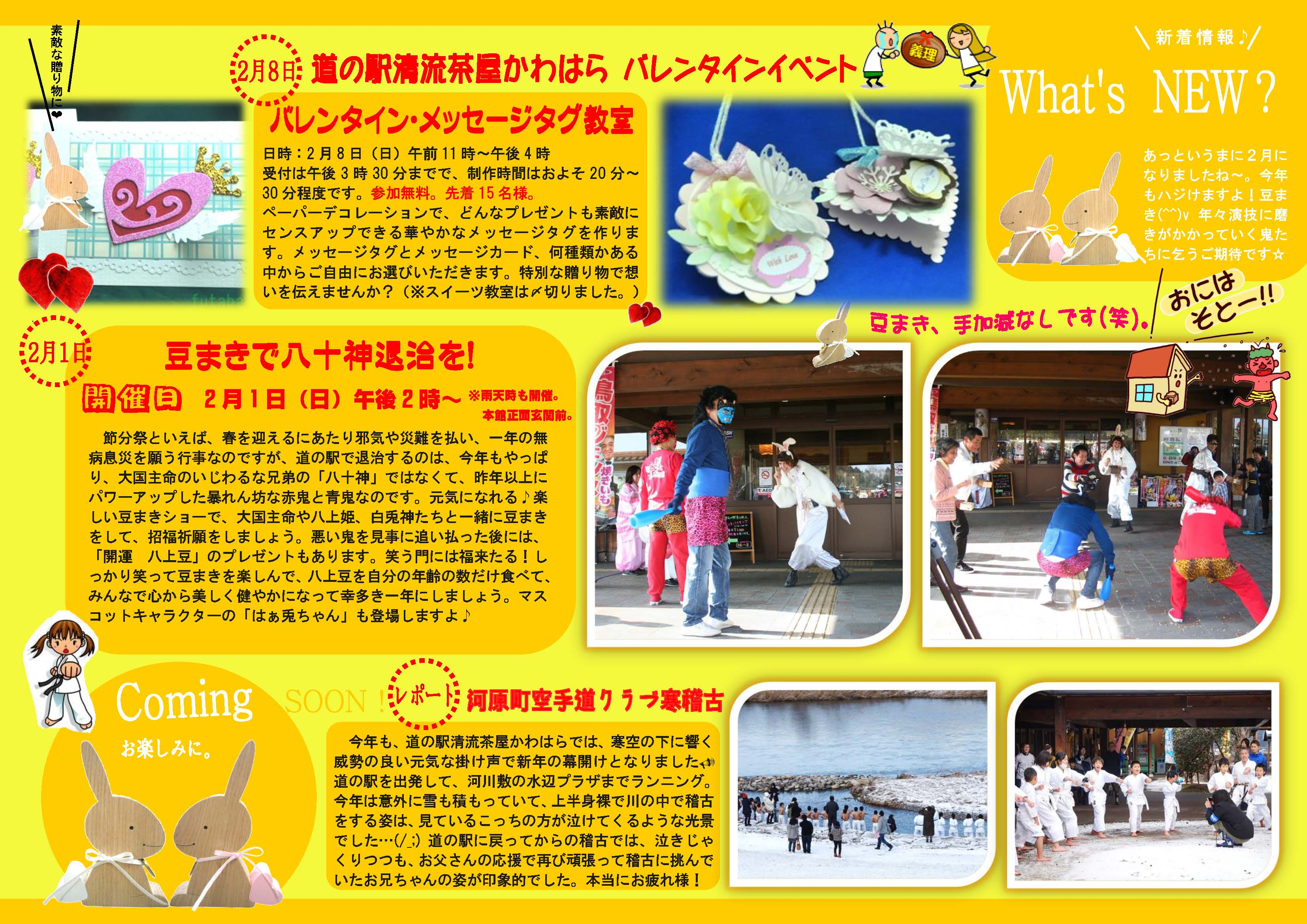 What's NEW?原稿№44