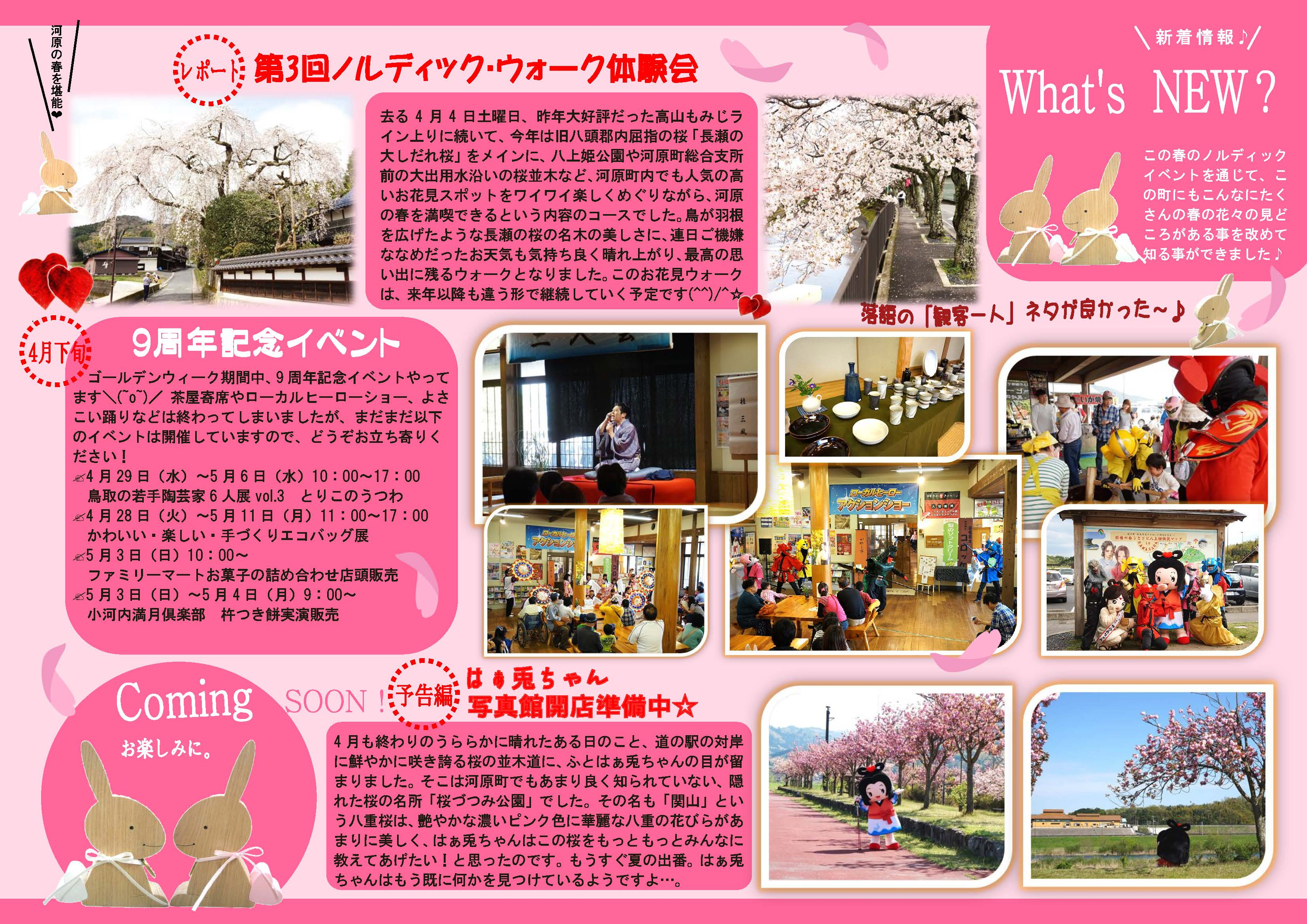 What's NEW?原稿№47