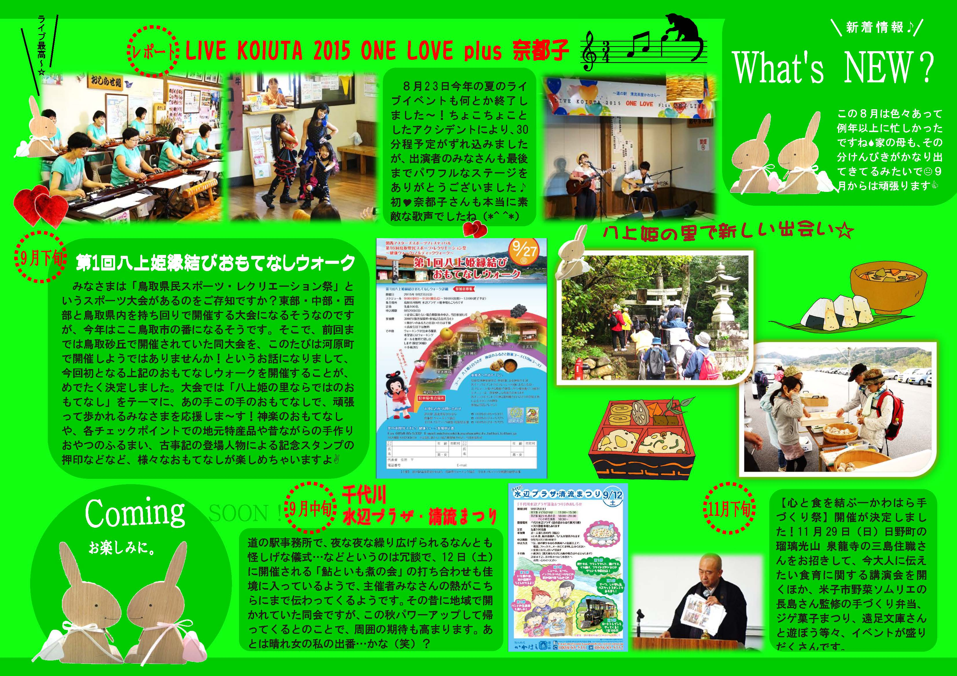 What's NEW?原稿№51