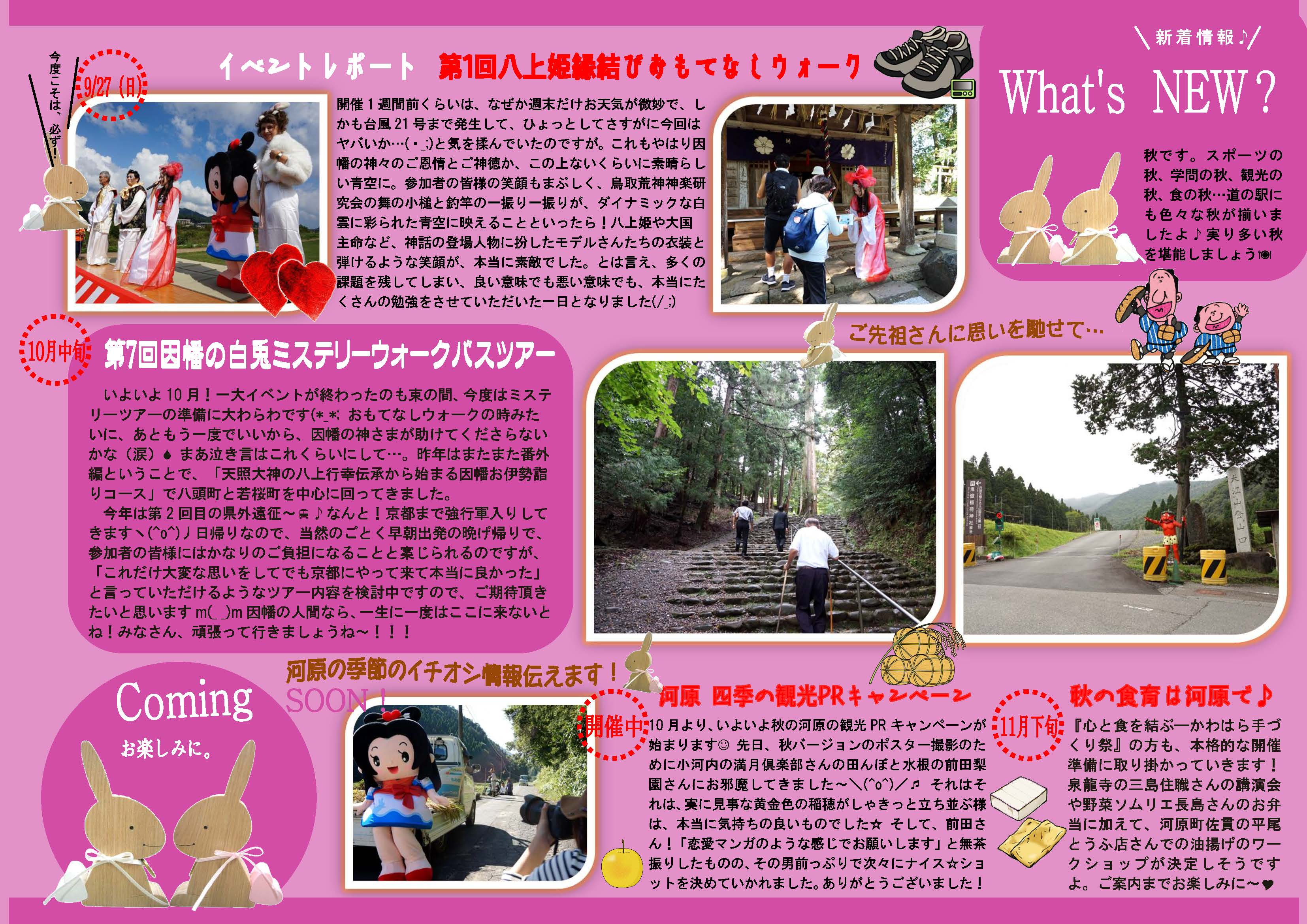 What's NEW?原稿№52