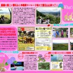 What's NEW?原稿№69