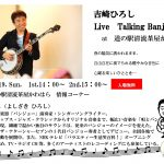 吉崎ひろし Live Talking Banjo