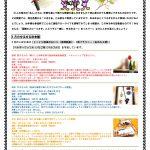 ゆるゆる田舎塾令和2年度4月版(PR版)