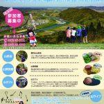かわはら春フェスin霊石山2020(表)