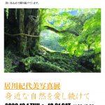居川紀代美写真展ポスター
